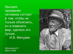 Высшее призвание человека состоит в том, чтобы не только объяснить, но и изме