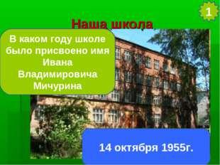 Наша школа 1 В каком году школе было присвоено имя Ивана Владимировича Мичури