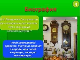 Имея недостаток средств, Мичурин открыл в городе, при своей квартире, часову