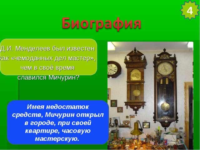 Имея недостаток средств, Мичурин открыл в городе, при своей квартире, часову...