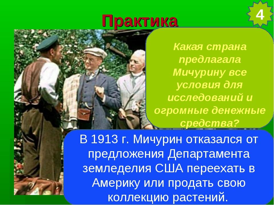 Практика В 1913 г. Мичурин отказался от предложения Департамента земледелия С...