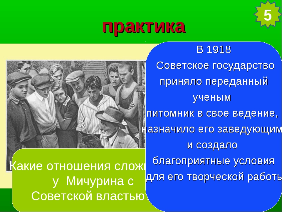 практика Какие отношения сложились у Мичурина с Советской властью? В 1918 Сов...