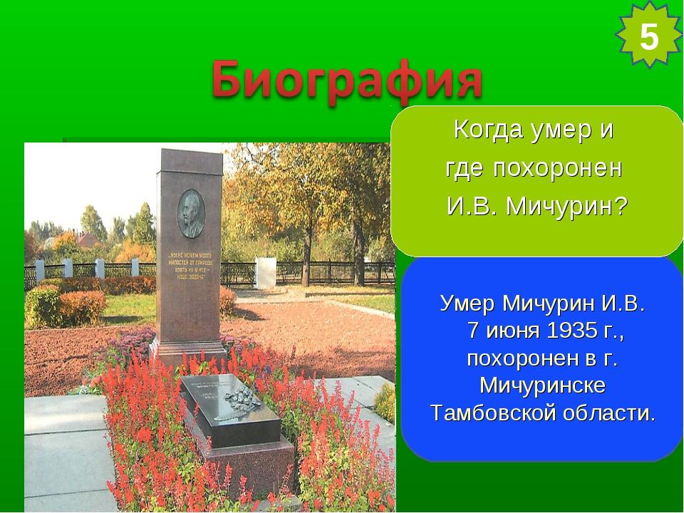 Умер Мичурин И.В. 7 июня 1935 г., похоронен в г. Мичуринске Тамбовской област...
