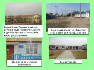 Село преображается. Строятся новые дома для молодых семей. Детский сад. Раньш