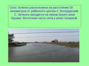 Село Зеленга расположена на расстоянии 30 километров от районного центра п. В