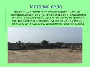История села Примерно 1817 году из части жителей Маково и Солонца заселяется