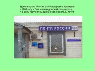Здание почты России было построено примерно в 1900 году и был жилым домом бог