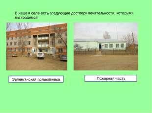 Пожарная часть Зеленгинская поликлиника В нашем селе есть следующие достоприм