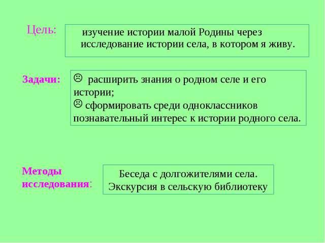 Цель: изучение истории малой Родины через исследование истории села, в которо...