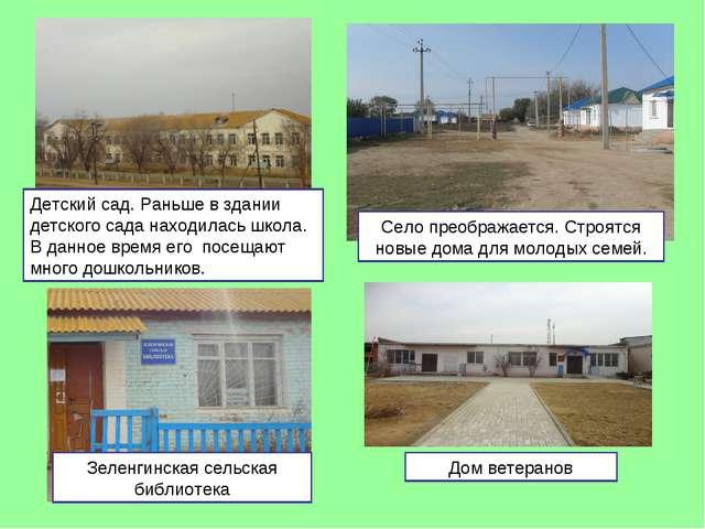Село преображается. Строятся новые дома для молодых семей. Детский сад. Раньш...