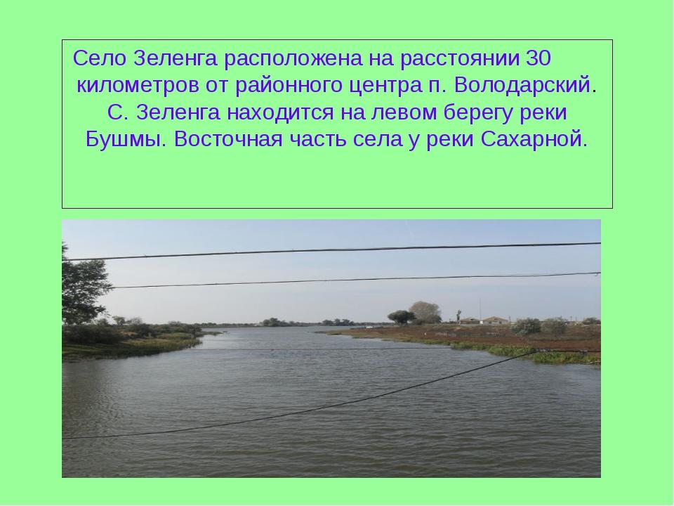 Село Зеленга расположена на расстоянии 30 километров от районного центра п. В...