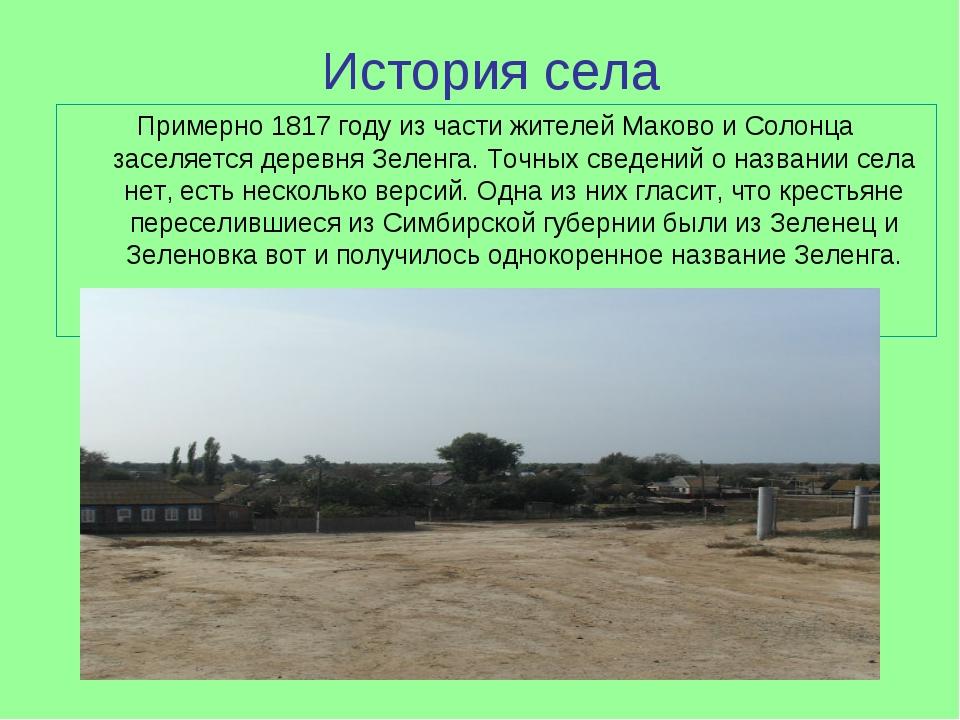 История села Примерно 1817 году из части жителей Маково и Солонца заселяется...