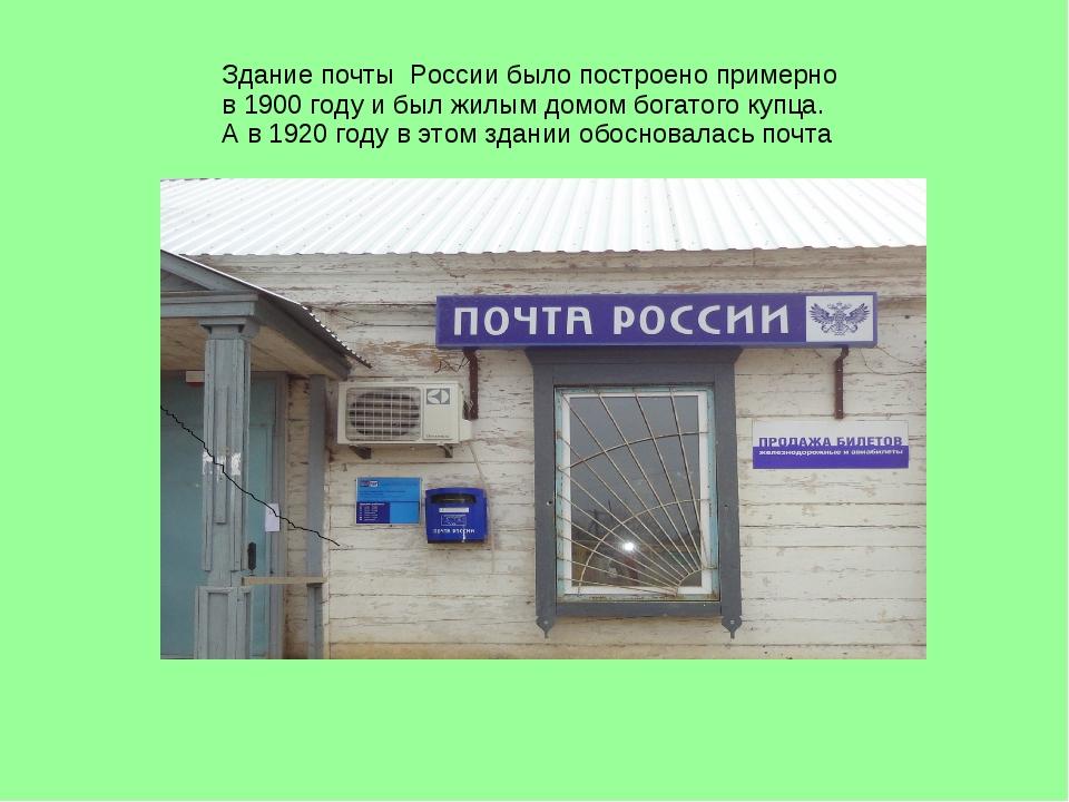 Здание почты России было построено примерно в 1900 году и был жилым домом бог...