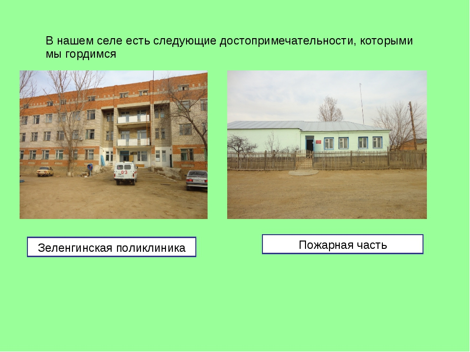 Пожарная часть Зеленгинская поликлиника В нашем селе есть следующие достоприм...
