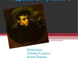 Творчество Василия Андреевича Жуковского Выполнил: Ученик 8 класса Белов Ники