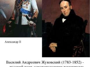 Василий Андреевич Жуковский (1783-1852) - русский поэт, основоположник роман