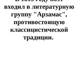 """В 1815 году поэт входил в литературную группу """"Арзамас"""", противостоящую класс"""