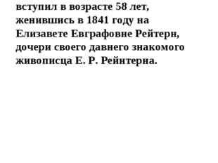 Впервые в брак Жуковский вступил в возрасте 58 лет, женившись в 1841 году на