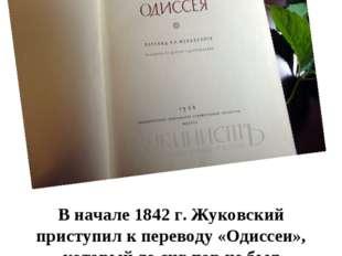 В начале 1842 г. Жуковский приступил к переводу «Одиссеи», который до сих пор