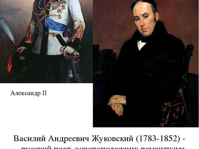 Василий Андреевич Жуковский (1783-1852) - русский поэт, основоположник роман...