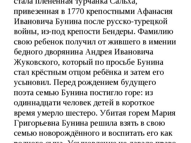Родился 29 января (9 февраля) 1783 года в Тульской губернии. Матерью Жуковско...