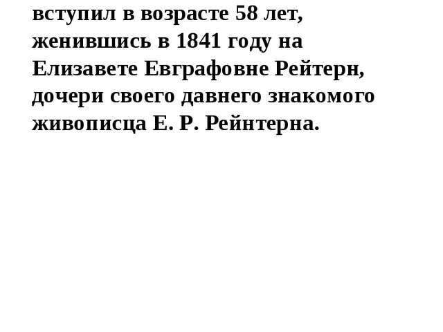 Впервые в брак Жуковский вступил в возрасте 58 лет, женившись в 1841 году на...