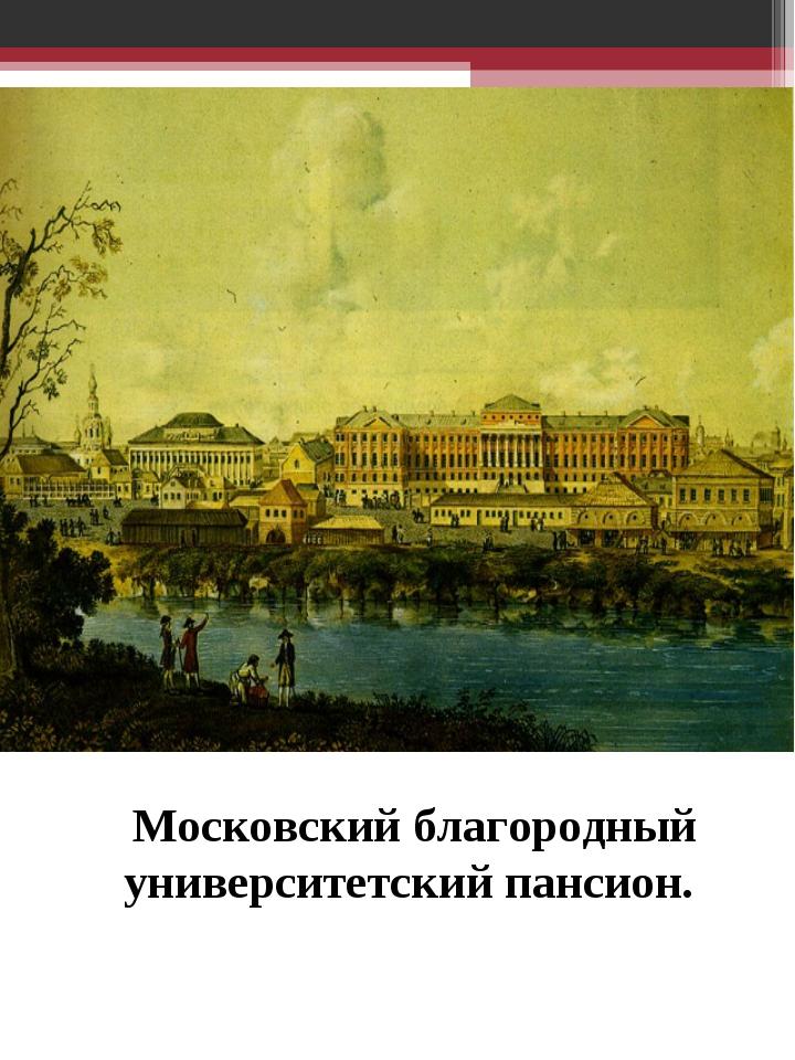 Московский благородный университетский пансион.