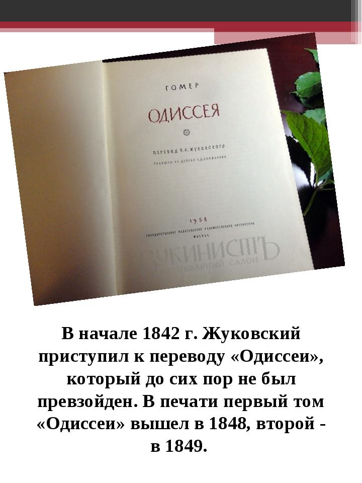 В начале 1842 г. Жуковский приступил к переводу «Одиссеи», который до сих пор...