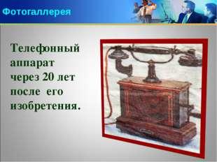 Фотогаллерея Телефонный аппарат через 20 лет после его изобретения.