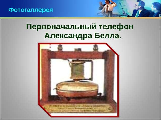 Первоначальный телефон Александра Белла. Фотогаллерея