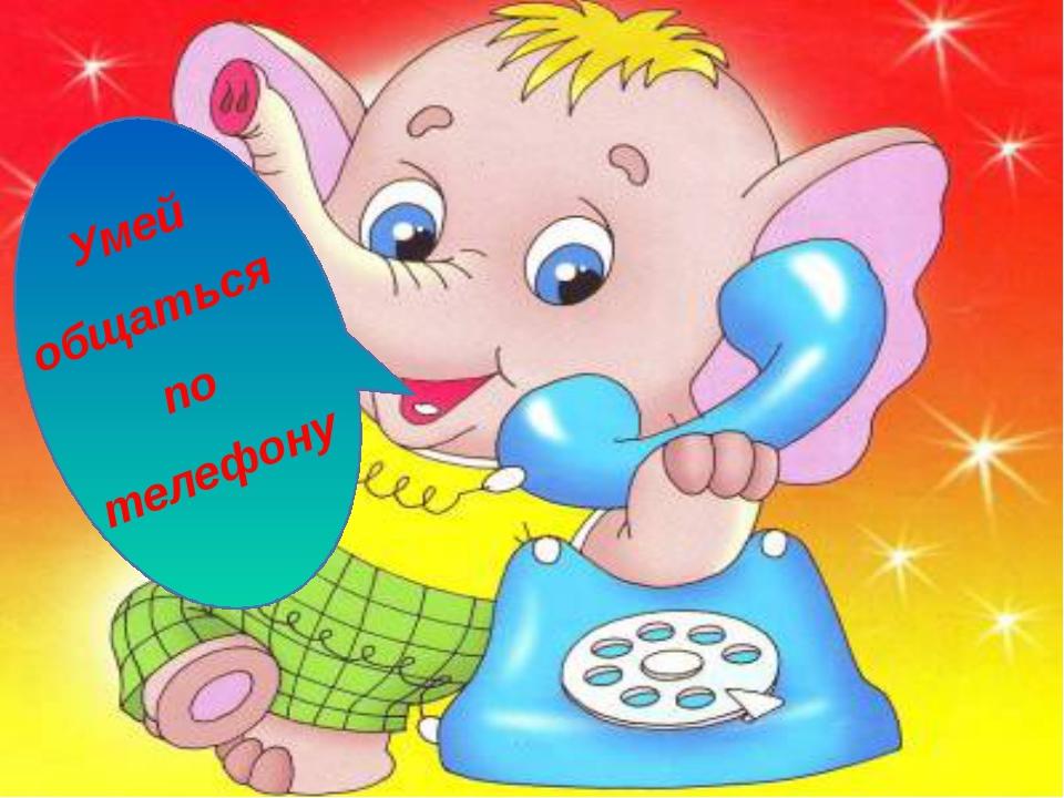 Этикет общения Умей общаться по телефону