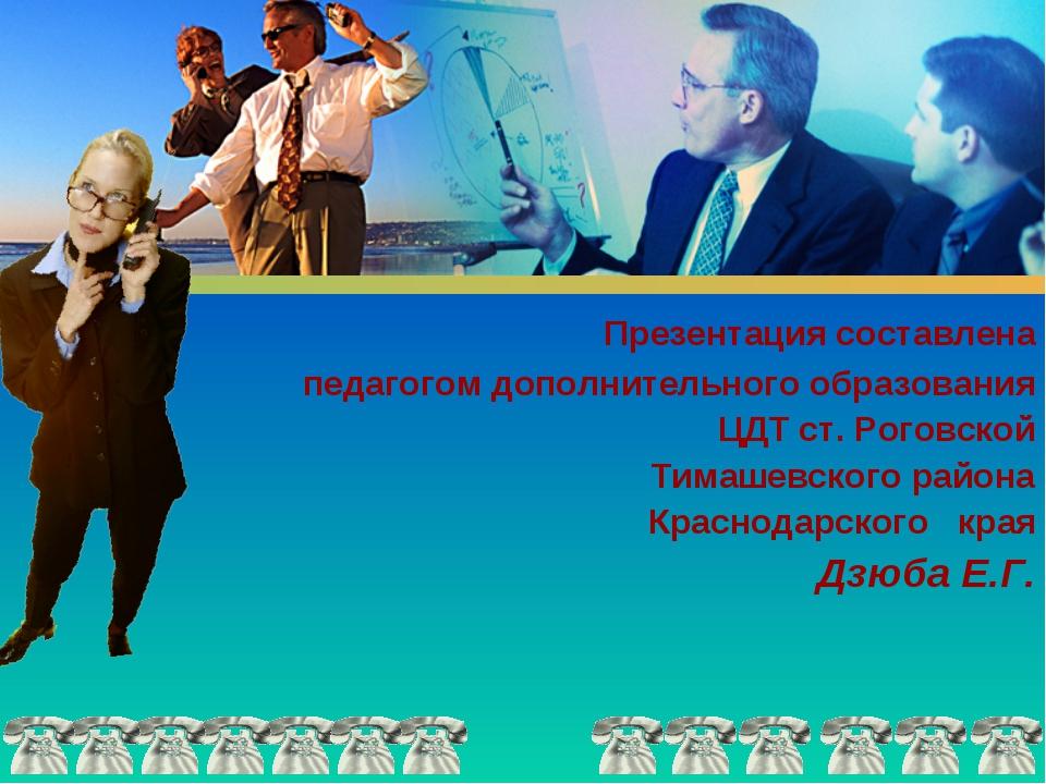 Презентация составлена педагогом дополнительного образования ЦДТ ст. Роговск...
