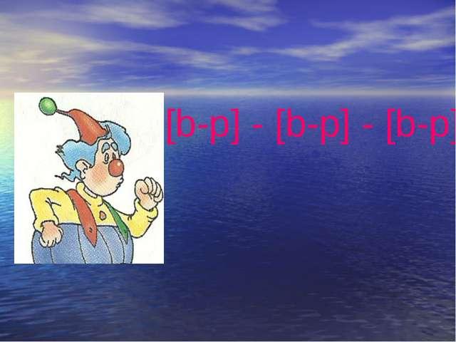 [b-p] - [b-p] - [b-p]