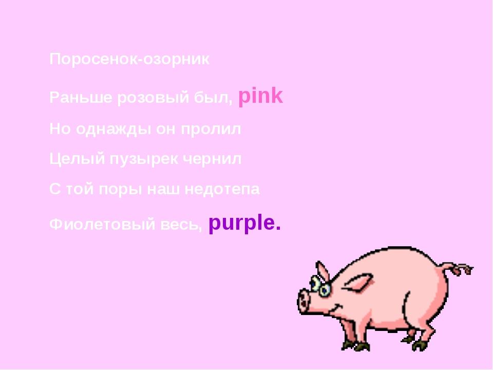 Поросенок-озорник Раньше розовый был, pink Но однажды он пролил Целый пузырек...