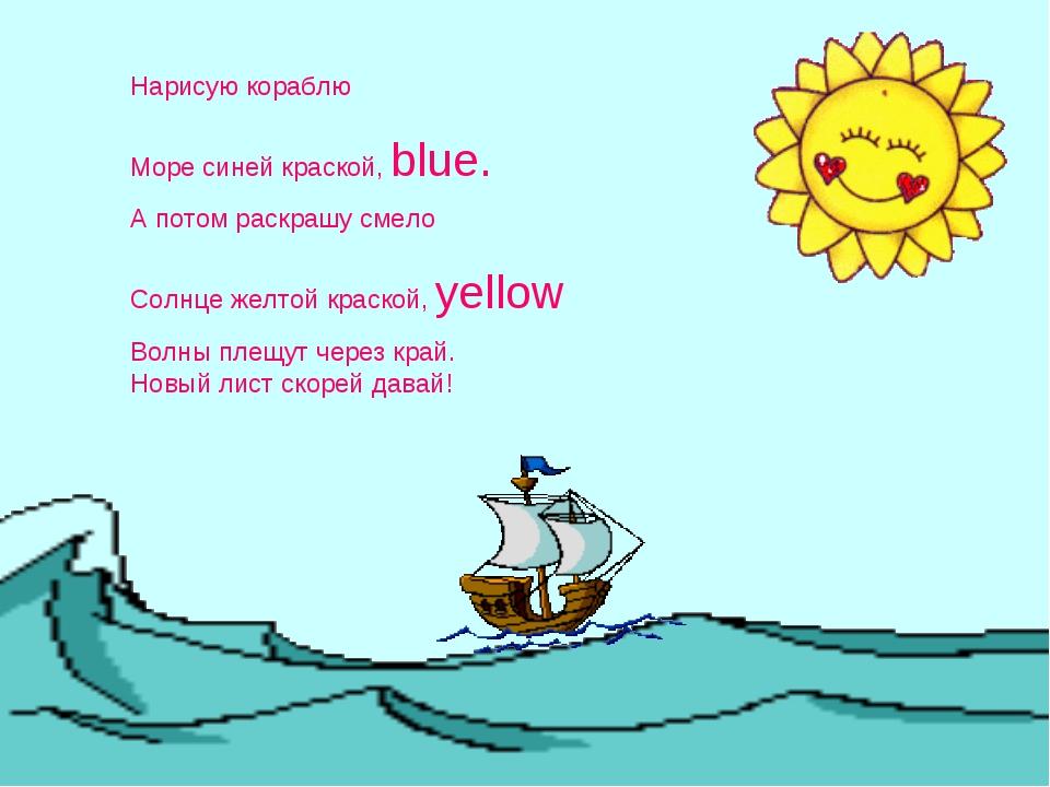 Нарисую кораблю Море синей краской, blue. А потом раскрашу смело Солнце желто...