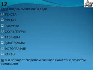 12 Если модель выполнена в виде: ТЕКСТА СХЕМЫ РИСУНКА СКУЛЬПТУРЫ ТАБЛИЦЫ ДИАГ