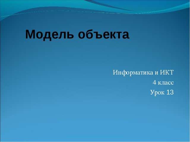 Информатика и ИКТ 4 класс Урок 13 Модель объекта