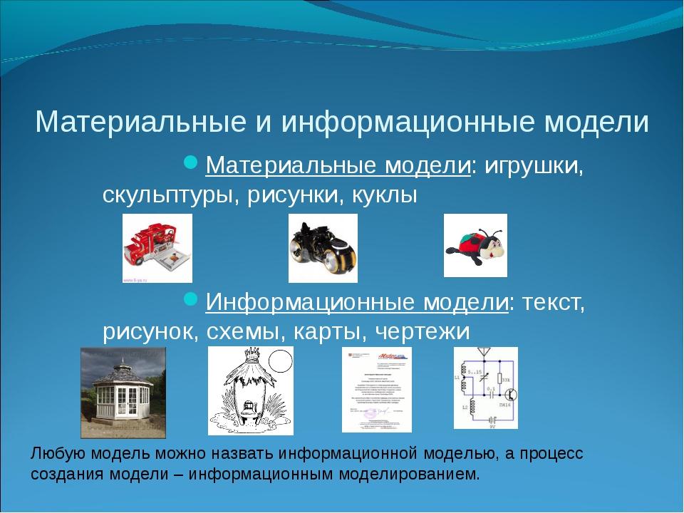 Материальные и информационные модели Материальные модели: игрушки, скульптуры...