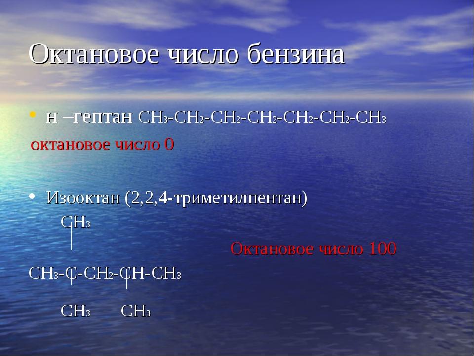 Октановое число бензина н –гептан СН3-СН2-СН2-СН2-СН2-СН2-СН3 октановое число...