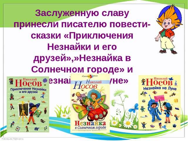 Заслуженную славу принесли писателю повести-сказки «Приключения Незнайки и ег...