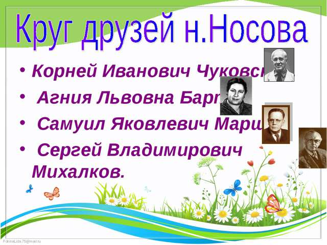Корней Иванович Чуковский.  Агния Львовна Барто.  Самуил Яковлевич Маршак....