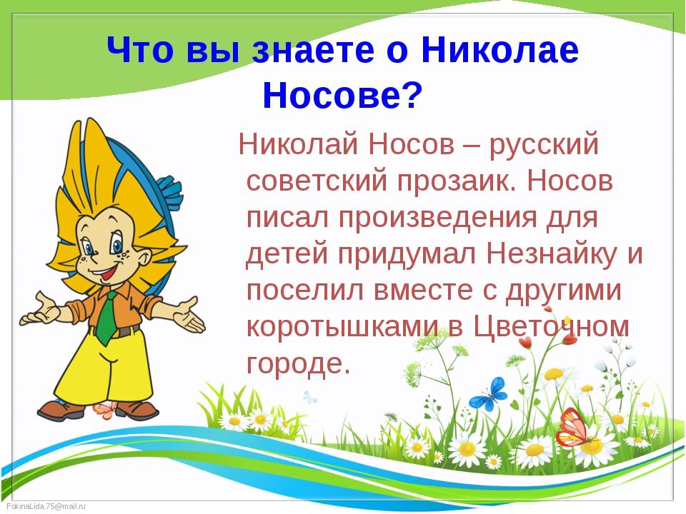 Что вы знаете о Николае Носове?     Николай Носов – русский советский прозаи...