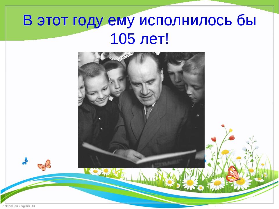 В этот году ему исполнилось бы 105 лет!