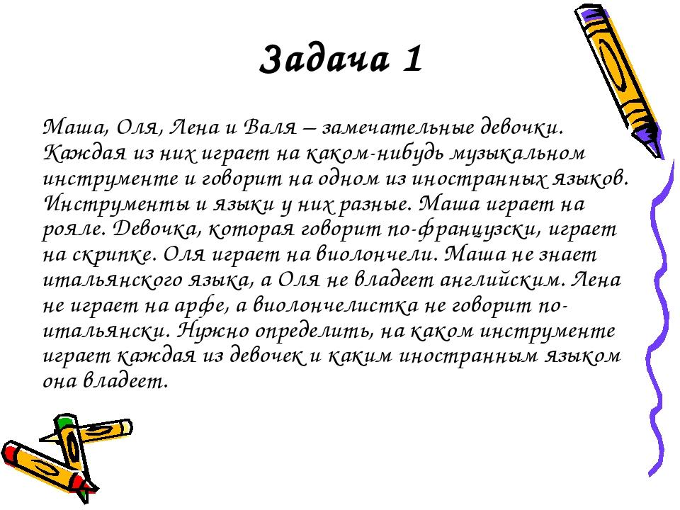 Задача 1 Маша, Оля, Лена и Валя – замечательные девочки. Каждая из них играет...