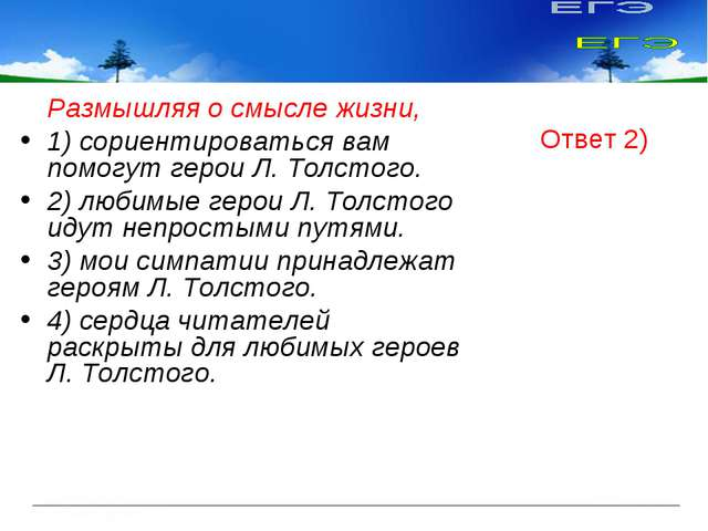 Размышляя о смысле жизни, 1) сориентироваться вам помогут герои Л. Толстого....