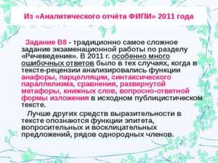 Из «Аналитического отчёта ФИПИ» 2011 года Задание В8 - традиционно самое слож
