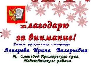 Благодарю за внимание! Учитель русского языка и литературы Лопарева Ирина Ва