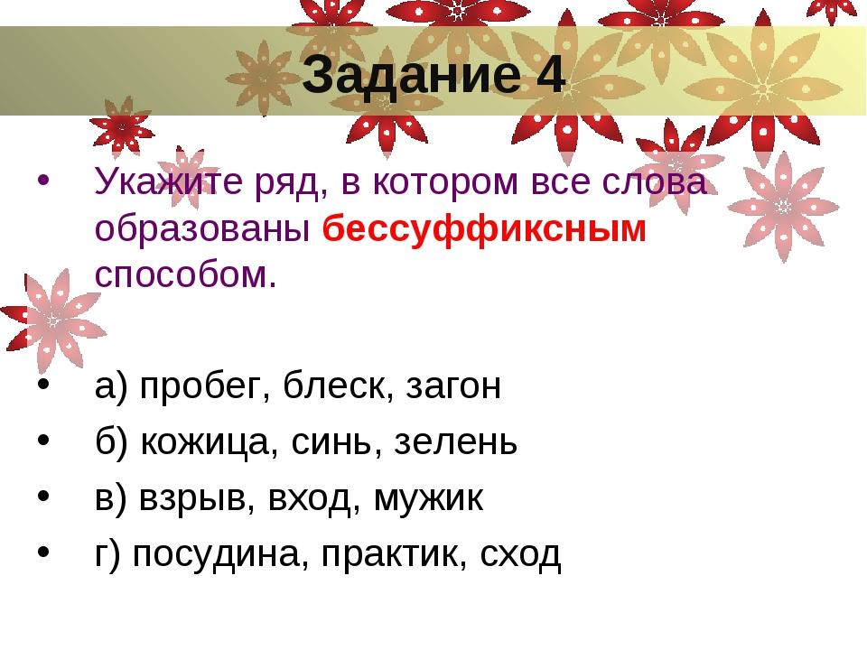 Задание 4 Укажите ряд, в котором все слова образованы бессуффиксным способом....