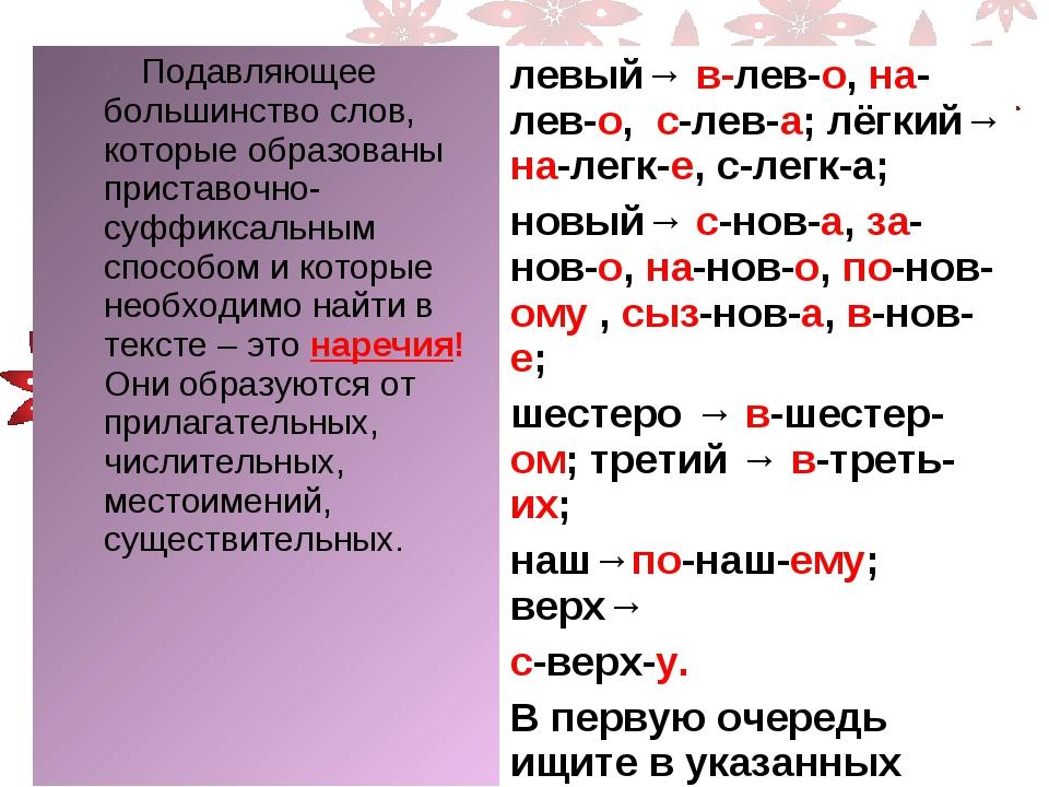 Подавляющее большинство слов, которые образованы приставочно-суффиксальным с...
