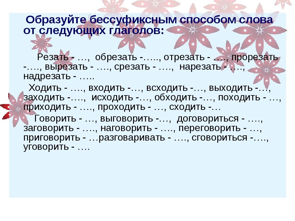Образуйте бессуфиксным способом слова от следующих глаголов: Резать - …, обр...